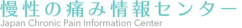 慢性の痛み情報センター