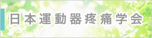 日本運動器疼痛学会