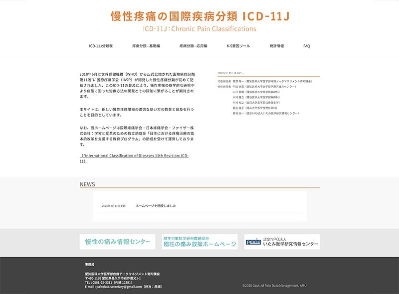 慢性疼痛の国際疾病分類ICD-11J