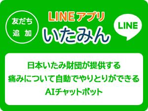LINE公式アカウント「いたみん」について